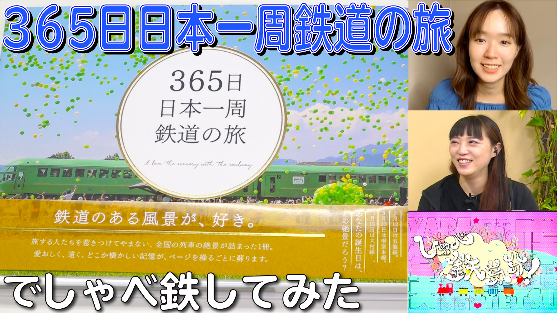 【youtube】書籍「365日日本一周鉄道の旅(365日絶景シリーズ)」を紹介!【9月6日生配信「しゃべ鉄気分!」part1】